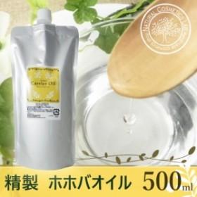 ホホバオイル 500ml ≪詰替え用≫ (精製ホホバオイル)