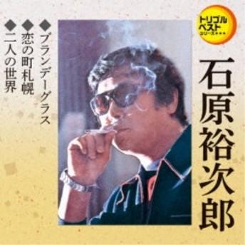 石原裕次郎/ブランデーグラス/恋の町札幌/二人の世界 【CD】