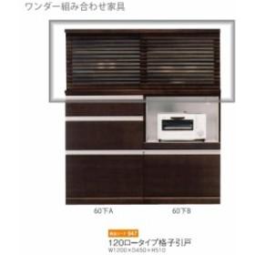 食器棚 レンジ台 キッチンボード ダイニングボード  キッチン収納 おしゃれ 120 完成品 木製 引き戸 日本製 キッチン収納