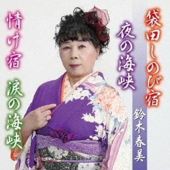 鈴木春美/袋田しのび宿 【CD】