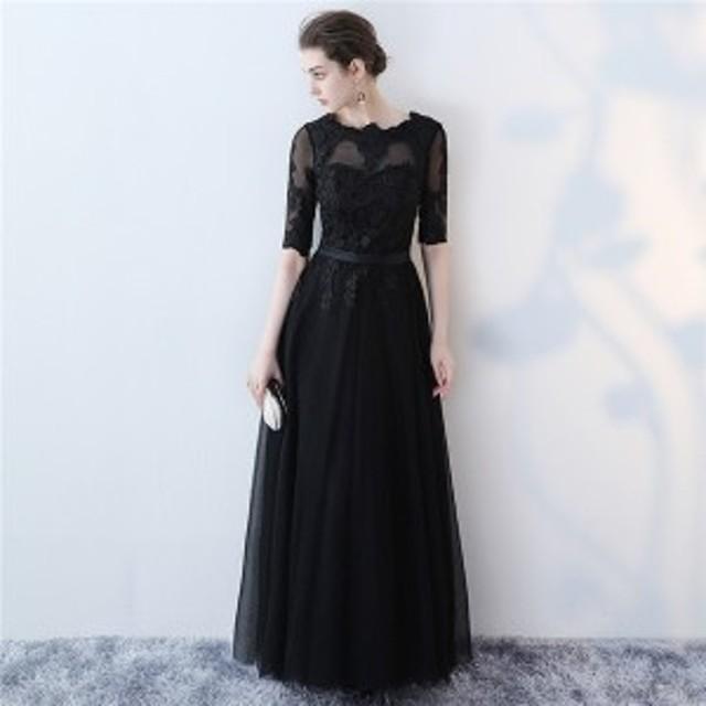 2e757b6d1a1f7 ロング丈ドレス パーティードレス 5分袖ワンピース 結婚式 ドレス 春 夏パーティドレス