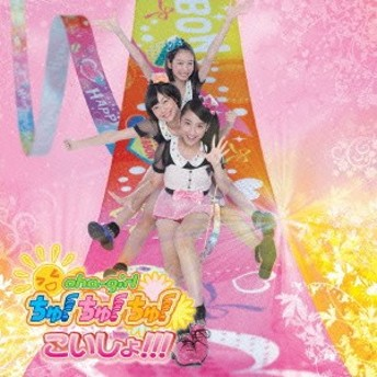 おはガールちゅ!ちゅ!ちゅ!/こいしょ!!!《Type-E》(初回限定) 【CD+DVD】