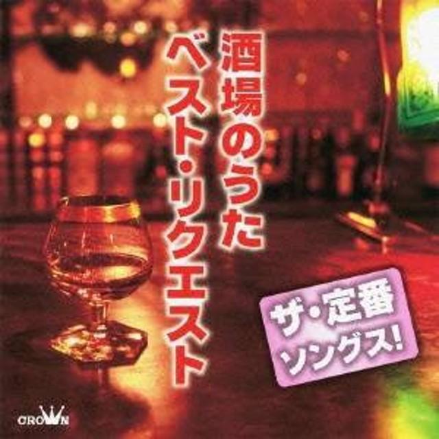 (V.A.)/ザ・定番ソングス! 酒場のうた ベスト・リクエスト 【CD】
