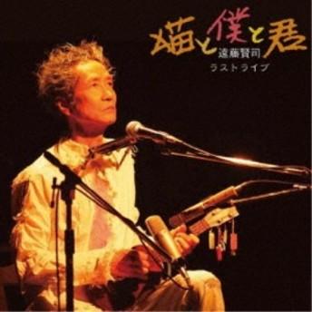 遠藤賢司/ラストライブ 猫と僕と君 【CD】