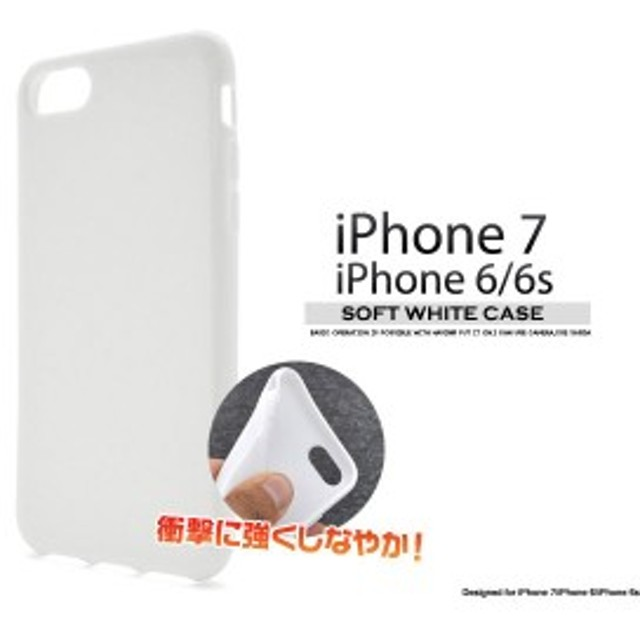iPhone8 iPhone7 ケース ホワイト ソフトケース TPUケース カバー アイフォン スマホケース