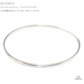 【単品販売(一個)/ピアス】 1.5mm幅(細身) 60mmシンプル プレーン 大型リング シルバー925 フープ ピアス 【リングピアス/HP-1560】