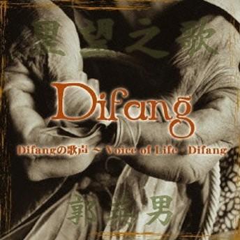 ディファン[郭英男]/Difangの歌声~Voice of Life-Difang 【CD+DVD】