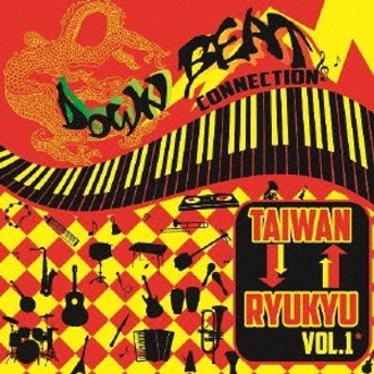 (V.A.)/DOWN BEAT CONNECTION~TAIWAN⇔RYUKYU~vol.1 【CD】