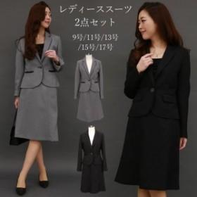 大きいサイズ入学式 卒業式 スーツ 母 レディーススーツ2点セット スカート ジャケット セット フォーマル 入学式 st37-111030