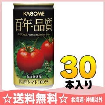カゴメ 百年品質トマトジュース 190g 缶 30本入