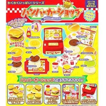 わくわくいっぱい!シリーズ ハンバーガーショップ おもちゃ こども 子供 女の子 ままごと ごっこ 3歳~