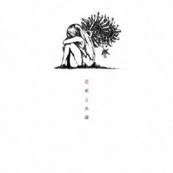 ハチ/花束と水葬 【CD】