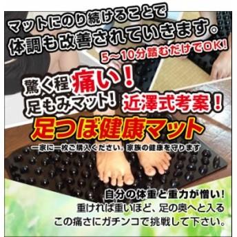 近澤式考案!!拷問マットと呼ばれる程痛い足つぼ健康マット(黒ver)
