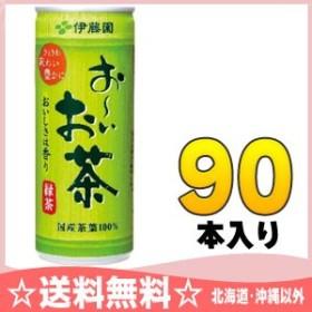 伊藤園 お~いお茶 緑茶 245g 缶 90本 (30本入×3 まとめ買い)