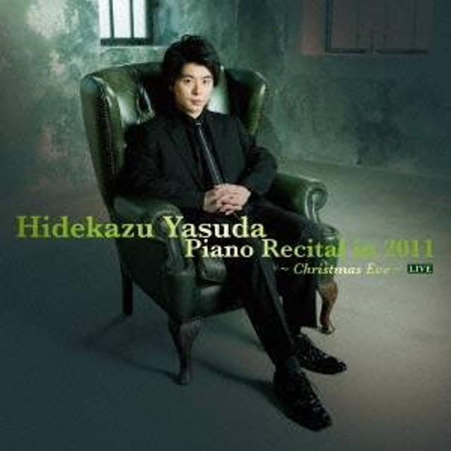 安田英主/Hidekazu Yasuda Piano Recital in 2011 ~Christmas Eve~ 【CD】