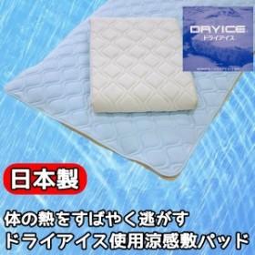 体の熱をすばやく逃がす ドライアイス使用涼感敷パッド シングルサックス 日本製 big_ki