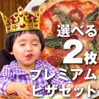 選べる2枚プレミアムピザセット!自由に選べるピザ2枚セット【冷凍ナポリピザ専門店PIZZAREVO】 ハロウィン パーティー