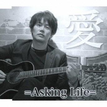 =Asking Life=/愛 【CD】