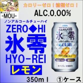 【1ケース】キリン 氷零 レモン 350ml【ノンアルコールチューハイ】