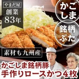 九州産 鹿児島県産 無添加 お惣菜 総菜 手作り そうざい 手づくり はいからポークの肩ロース トンカツ 豚カツ 手作りとんかつ 4枚