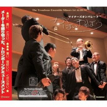 THE TRONBONE ENSEMBLE MINORS/マイナーズオンパレード1 がばいわるぼう 【CD】