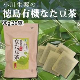 【ポスト投函便送料無料】厳選小川生薬 徳島産有機なた豆茶 3g×30袋