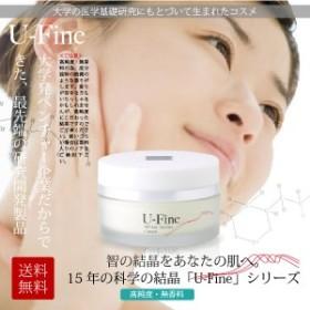 ユーファイン クリーム (50g) 保湿 cream U-Fine ufine プレゼント付 送料込【送料無料】
