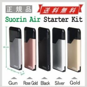 電子タバコ Suorin Air Starter Kit ソウリンエア スタータキット 電子タバコ VAPE  正規品 リキッド付き 初心者