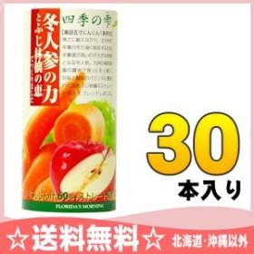 フロリダスモーニング 四季の雫 冬人参とふじ林檎のジュース 195g カート缶 30本入(野菜ジュース)