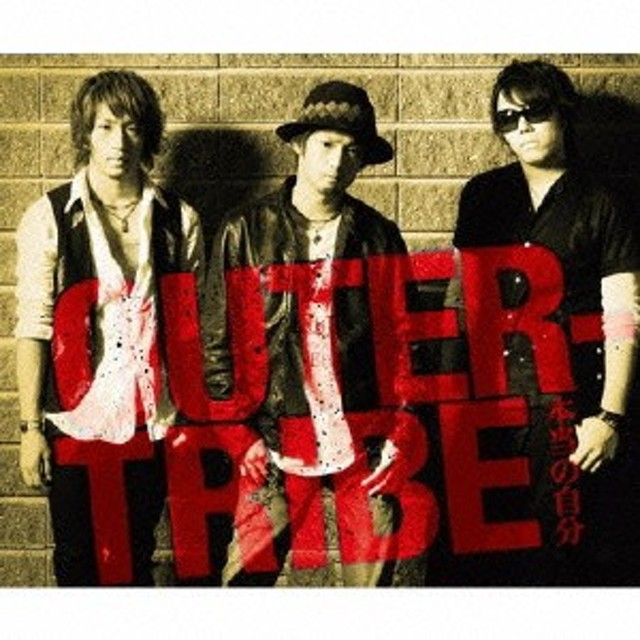 OUTER-TRIBE/本当の自分 【CD】