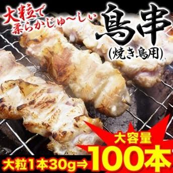 大粒焼き鳥串1本約30gの食べ応えGOOD鶏串100本(バラ冷凍だから使い勝手抜群)(冷凍)[焼鳥/焼肉/BBQ/バーベキュー]