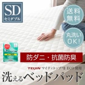 洗えるベッドパッド 防ダニ・抗菌防臭 マイティトップ セミダブル 120×200cm