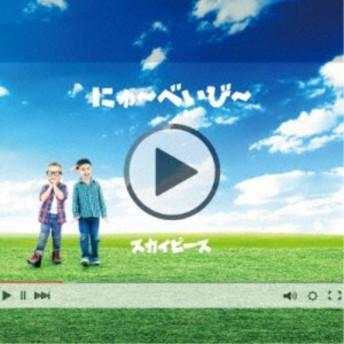 スカイピース/にゅ~べいび~《通常盤》 【CD】