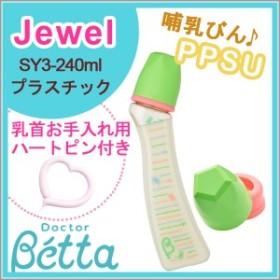 Betta ベッタ 哺乳瓶 ジュエル SY3-240ml プラスチック PPSU製ボトル 哺乳びん ドクターベッタ