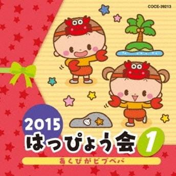 (教材)/2015 はっぴょう会 1 あくびがビブベバ 【CD】