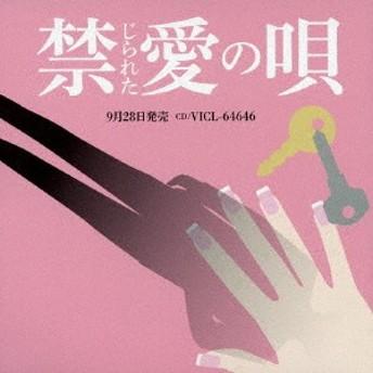 (V.A.)/禁じられた愛の唄 【CD】