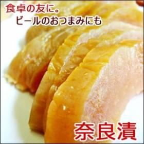 なら漬 奈良漬 かす漬 発酵漬物 ギフト 漬け物 おかず 惣菜