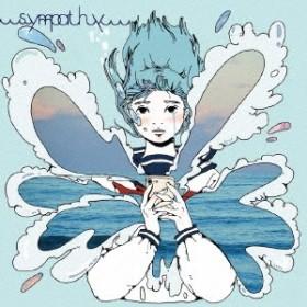 sympathy/海鳴りと絶景 【CD】