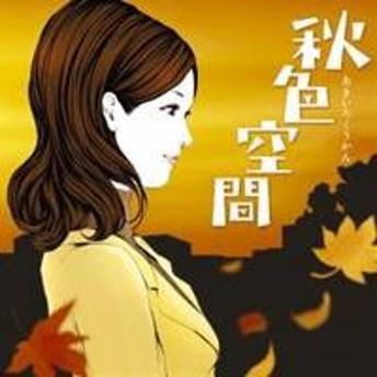 (オムニバス)/秋色空間 あきいろくうかん 【CD】