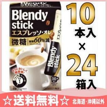 AGF ブレンディ スティック エスプレッソ・オレ微糖 10本入×24箱入