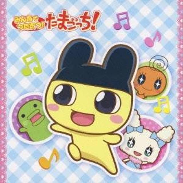 (アニメーション)/みんなでうたおう!たまごっち! 【CD】