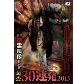 怨霊映像 特別篇 最恐投稿30連発 2015 【DVD】