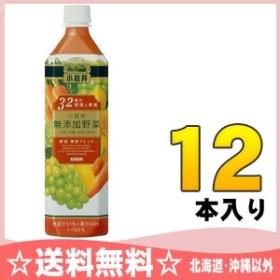 キリン 小岩井 無添加野菜 32種の野菜と果実 930gペットボトル 12本入(野菜ジュース)