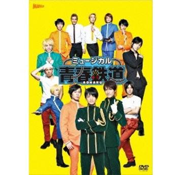 ミュージカル『青春-AOHARU-鉄道』 【DVD】