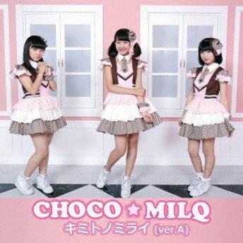 CHOCO★MILQ/キミトノミライ《Ver.A》 【CD】