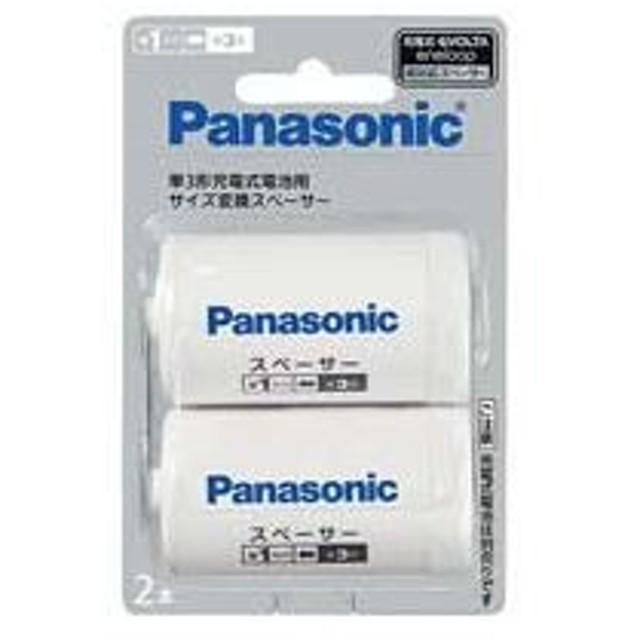 還元祭 最大1,000円OFFクーポン利用可 (業務用100セット) Panasonic パナソニック 単1サイズスペーサー BQ-BS1/2B(2本入) ×100セット