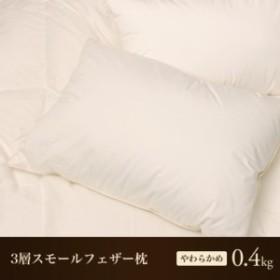 こだわり羽毛 枕 43cm×63cm 柔らかふんわり0.4kg スモールフェザー フェザー枕 羽根枕 日本製 |羽毛まくら マクラ ダウン 大きい 羽毛枕