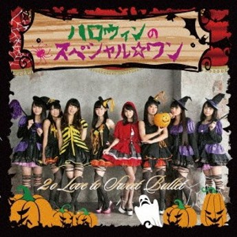2o Love to Sweet Bullet/ハロウィンのスペシャル☆ワン《通常盤》 【CD】