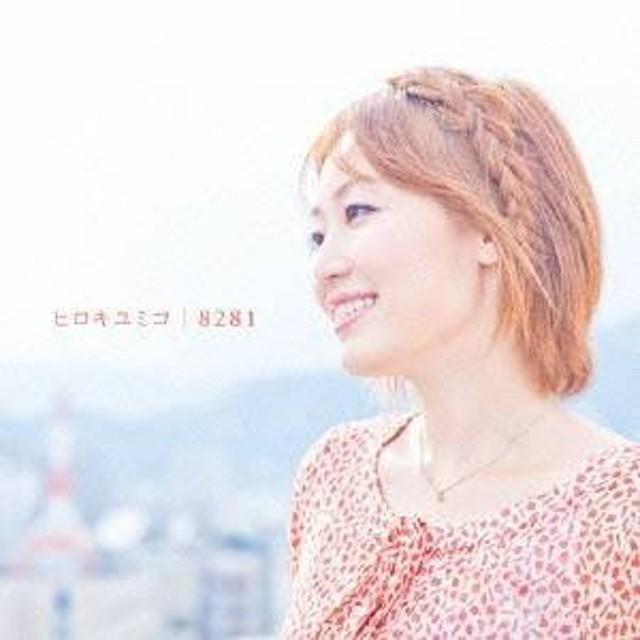 ヒロキユミコ/8281 【CD】