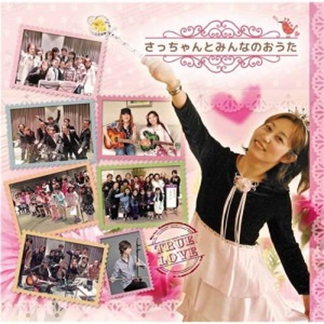 Sachiyo(さっちゃん♪)/さっちゃんとみんなのおうた 【CD】
